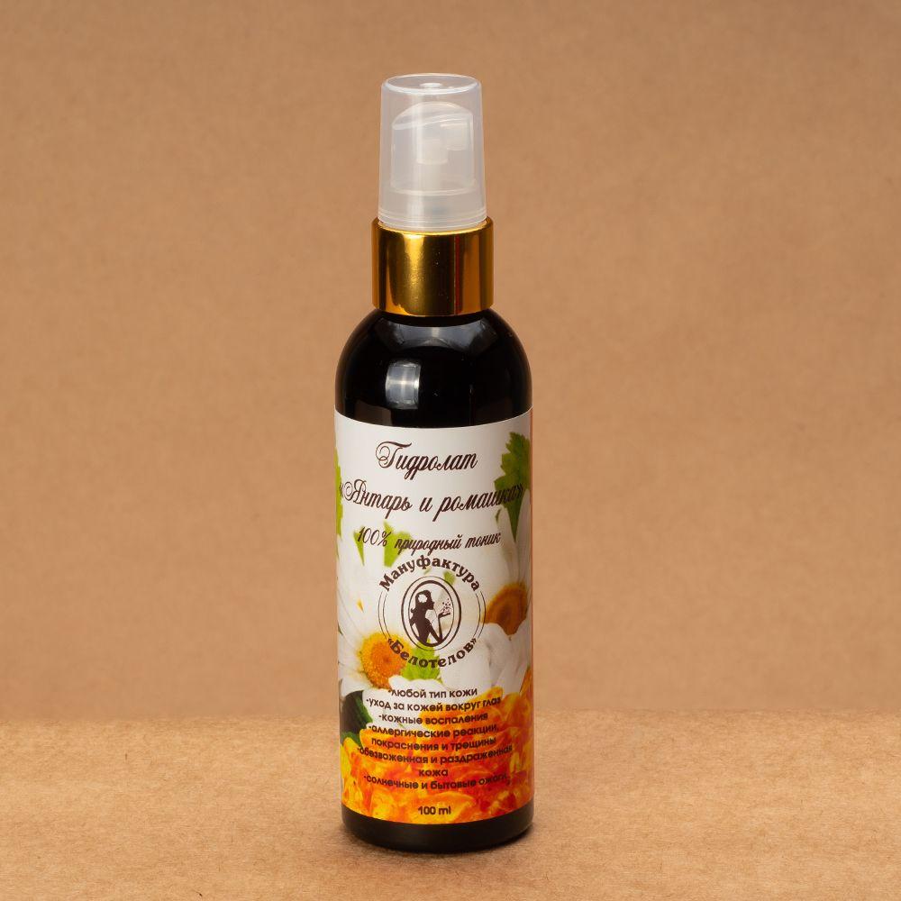 """картинка Гидролат - 100% натуральный тоник для чувтствительной кожи лица """"Янтарь и ромашка"""" Amberprofi"""